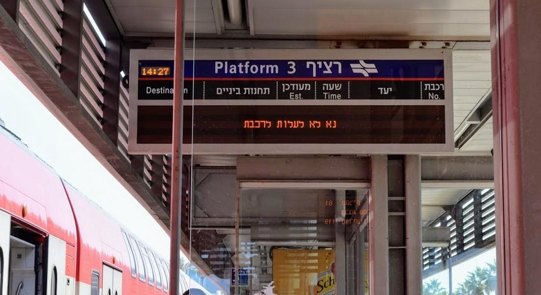 С 18:00 не будет железнодорожного сообщения между Ашдодом и Ашкелоном