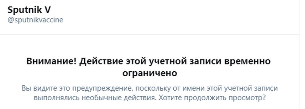 """""""Твиттер"""" разошелся не на шутку и заблокировал страницу российской вакцины """"Спутник V"""""""