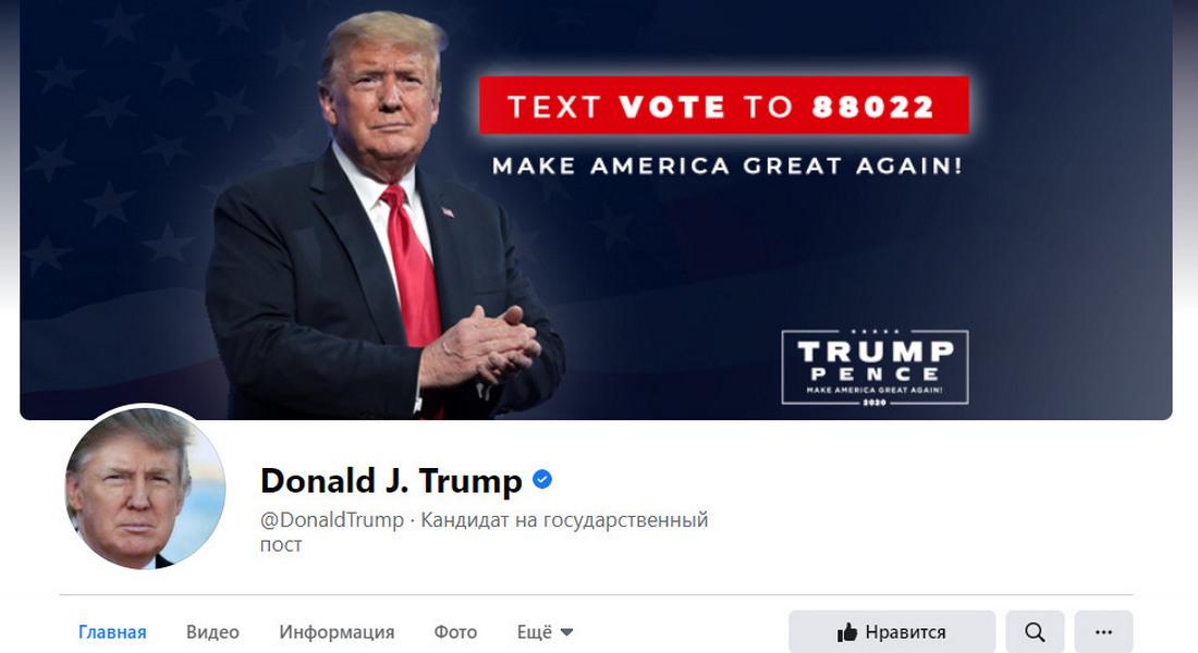"""Трампу вновь открыли """"Фейсбук"""" и """"Инстаграм"""""""