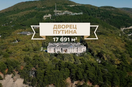 Навальный рассказал о дворце Путина размером с 39 княжеств Монако