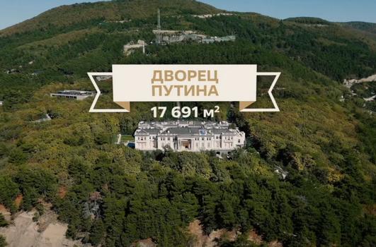 "Кремль: ""Дворец не Путина, а чей — не скажем"""