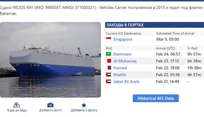 Иранские проделки? Судно израильской компании пострадало при взрыве в Оманском заливе