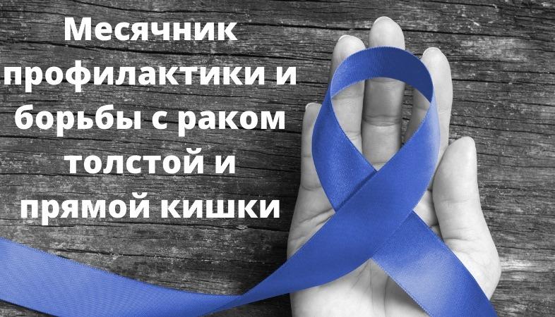 Рак кишечника в Израиле: чаще, чем в других странах