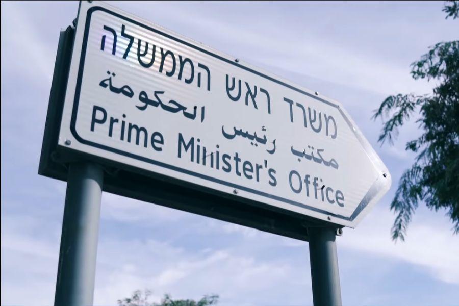 Определено время, за которое семья Нетаниягу должна освободить иерусалимскую резиденцию премьера